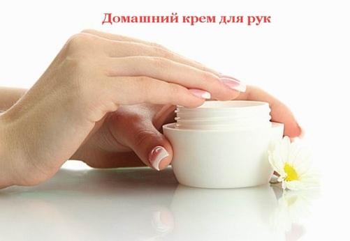 domashnij-krem-dlya-ruk