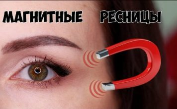 magnitnye-resnicy